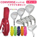 【女性用】PARIS レディースゴルフクラブセット8本組 CONVERSEキャディバッグ全6色 ゴル ...