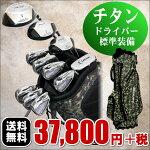WRメンズセット(デジカモ柄Bag)