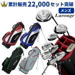 【製造直販】LAROUGE(ラ・ルージュ)メンズスチールフルセットバッグ付