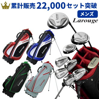 recommend to beginners and other golfers ♪ LAROUGE men's steel shaft 11 clubs full set with stands bag. (weight; 9.1kg)[fs2gm]