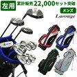 ※【製造直販価格】 左用 Larougeレフティー バッグ付き軽量ゴルフクラブ フルセット (ドライバー+フェアウェイ+ユーティリティ+アイアンセット+パター+キャディバッグ+ネームプレート) 【送料無料】 :
