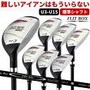FLIT-BOX6ユーティリティー(FD-60標準シャフト)U3〜U15難しいアイアンにさようなら!ユーティリティで楽々♪ユーティリティ時代到来!あす楽OK(平日のみ):【製造直販ゴルフ屋】※・・・