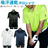 DOGSHOT メッシュポロシャツ(BSG-200B:ヘアライン)吸汗速乾 ゴルフウェア 半袖 スポーツウェア【メール便発送】:【製造直販ゴルフ屋】※