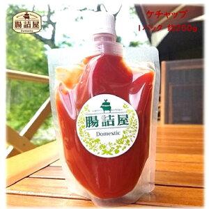 【 濃縮 トマトケチャップ 】1パック 250g ベーコン ソーセージ タマゴ おかず 最適 手作り ハム ソーセージ の 腸詰屋