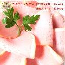 ロースハム500g 豚ロース肉 冷凍 100g×5 スライス おいしい 朝食 おかず サラダ サンドイッチ 林兼産業