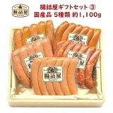 手作りハムソーセージ国産豚肉の腸詰屋ギフトセット3