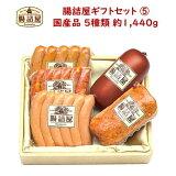 手作りハムソーセージ国産豚肉の腸詰屋ギフトセット5