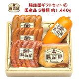 手作りハムソーセージ国産豚肉の腸詰屋ギフトセット6