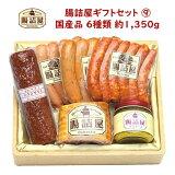 手作りハムソーセージ国産豚肉の腸詰屋ギフトセット9