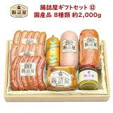 手作りハムソーセージ国産豚肉の腸詰屋ギフトセット12