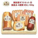 手作りハムソーセージ国産豚肉の腸詰屋ギフトセット13