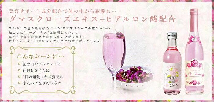 FOODEX美食女子2016銀賞【セイントローズ化粧箱入り】内容量1瓶500mlローズテラス