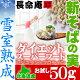 国産(北海道産)新そばの実 お試しサンプル50g袋 雪室貯蔵で旨味UP【送料無料】(蕎麦の…