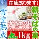 国産 新そばの実1kg(北海道産)【メール便送料無料】雪室熟成で旨味UP 蕎麦の実 そば米…