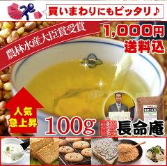 【買いまわりにも!】農薬・化学肥料不使用の健康茶 【お茶】◆1000円ポッキリおまけ付き 国...