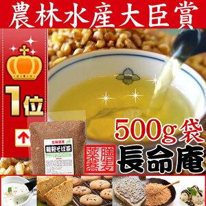 【NHK放送決定!】【1位】韃靼そば茶500g袋 おまけ付き【特許工場で焙煎】国産無農薬(自社…