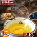 北海道産韃靼そば茶 お試しサンプル20g(だったんそば茶)余...