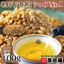 1000円ポッキリ だったんそば茶100g 国産/北海道産の長命庵の韃靼そば茶です。