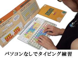 【送料無料】キーボード入力練習盤セット【パソコン要らず】