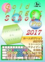 【送料無料】GoldFingerSchoolPro2017