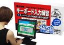 【送料無料】キーボード入力練習 タイピングソフト【インストール不要】