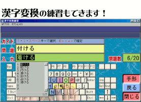 漢字変換も練習できます。