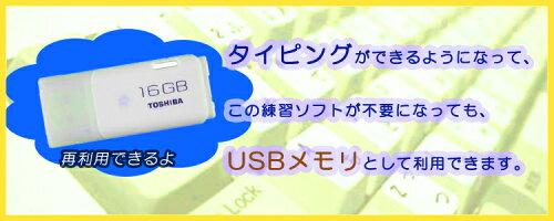 USBメモリで再使用できる