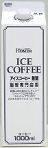 【【HOMER】アイスコーヒー無糖珈琲専門店用1000ml】