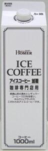 【【HOMER】アイスコーヒー加糖珈琲専門店用1000ml】