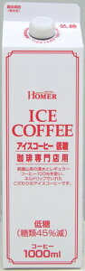 【【HOMER】アイスコーヒー低糖珈琲専門店用1000ml】