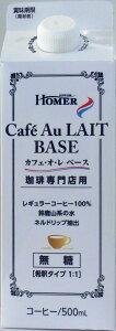 【【HOMER】カフェオレベース(無糖)500ml】