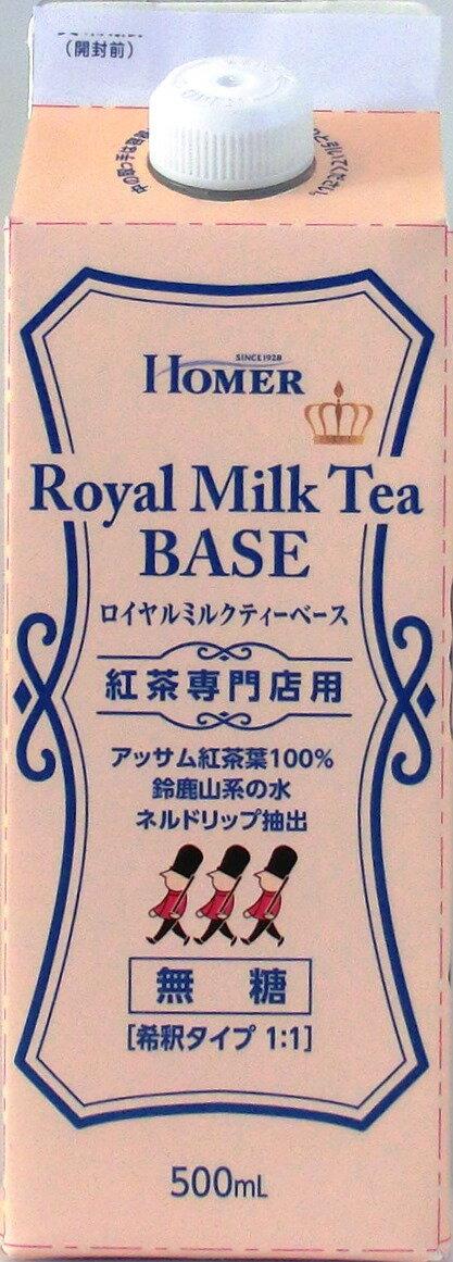 HOMER『ロイヤルミルクティーベース(無糖) 紅茶専門店用 500ml』