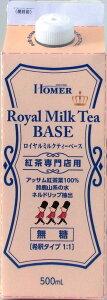 【【HOMER】ロイヤルミルクティーベース(無糖)500ml】