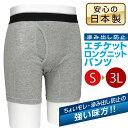 【20】 紳士 抗菌消臭 滲み出し防止 エチケットロングニットパンツ ちょい漏れ対応 日本製 / ボクサーパンツ 男性用 メンズ 安心パンツ…
