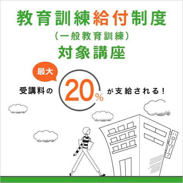 法律・財務・経営>ユーキャンの簿記2級通信講座