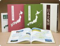 日本大地図 全3巻【smtb-S】【送料無料】