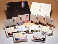 さだまさしの世界~惣語(ストーリーズ) CD全12巻【smtb-S】【送料無料】