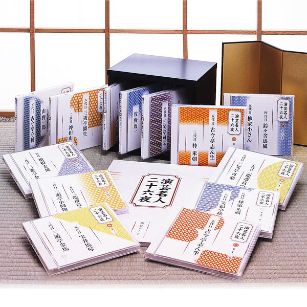 演芸名人二十六夜 CD全13巻【分割払い】:ユーキャン通販ショップ