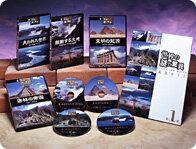 世界の謎と驚異・第一集 DVD全4巻セット【smtb-S】【送料無料】