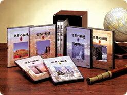 世界の秘境 DVD全8巻<分割払い>【smtb-S】