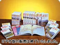 車で行く日本の旅 DVD全12巻+ロードマップ3冊【分割払い】:ユーキャン通販ショップ