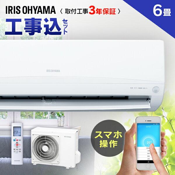 エアコン工事費込6畳アイリスオーヤマWi-Fiモデル工事費込み2.2kWIRA-2201WWi-Fi冷暖房エアコンエアコンアイリ