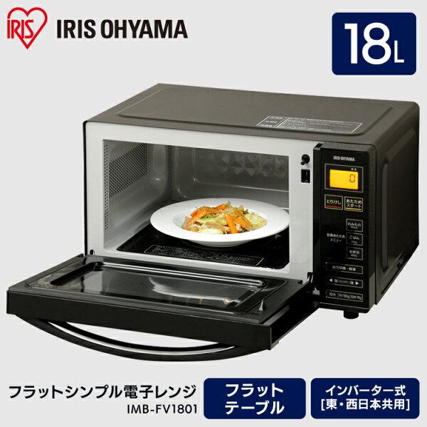電子レンジフラットアイリスオーヤマ18L縦開きブラックIMB-FV1801電子レンジフラットテーブル西日本東日本ヘルツフリーおし