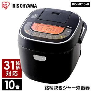 炊飯器 1升 10合 アイリスオーヤマ ジャー炊飯器 米屋の旨み 銘柄炊き RC-MC10-B ブラック 炊飯器 銘柄炊 銘柄炊き 炊き分け スイハンキ ジャー炊飯器 すいはんき 米 おこめ キッチン家電 ごはん