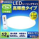 シーリングライト LED 12畳 調光 5200lm CL12D-5....