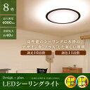 LEDシーリング 5.0シリーズ 木調フレーム ナチュラル・ウォールナ...