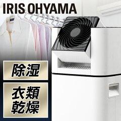 アイリスオーヤマ 衣類乾燥除湿器 CMでお馴染み♪