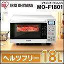 電子レンジ オーブン アイリスオーヤマ オーブンレンジ MO-F1801 フラットテーブル 18L電...