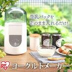 ヨーグルトメーカー IYM-011牛乳パック タイマー アイリスオーヤマ プレーンヨーグルト カスピ海ヨーグルト ヨーグルト 自家製 手作り 自家製ヨーグルト 調理家電