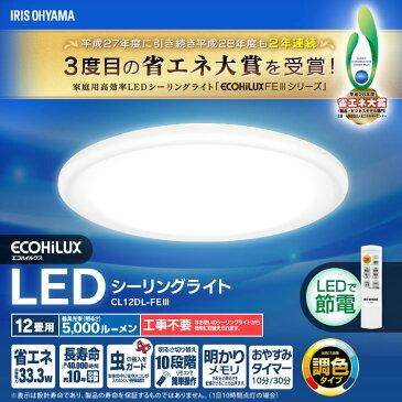 【メーカー5年保証】LEDシーリングライト 12畳 アイリスオーヤマシーリングライト 12畳 led シーリングライト リモコン付 照明 天井照明 LED照明 シーリング ライト CL12DL-FEIII 調光 調色 取付簡単 長寿命 薄型